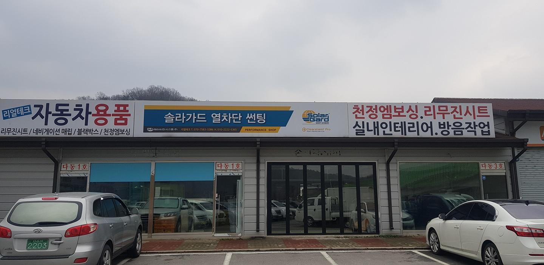 리얼테크자동차용품점