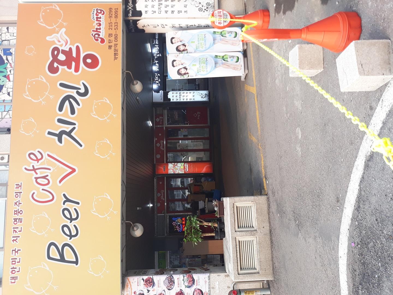 치킨퐁 수원매탄점