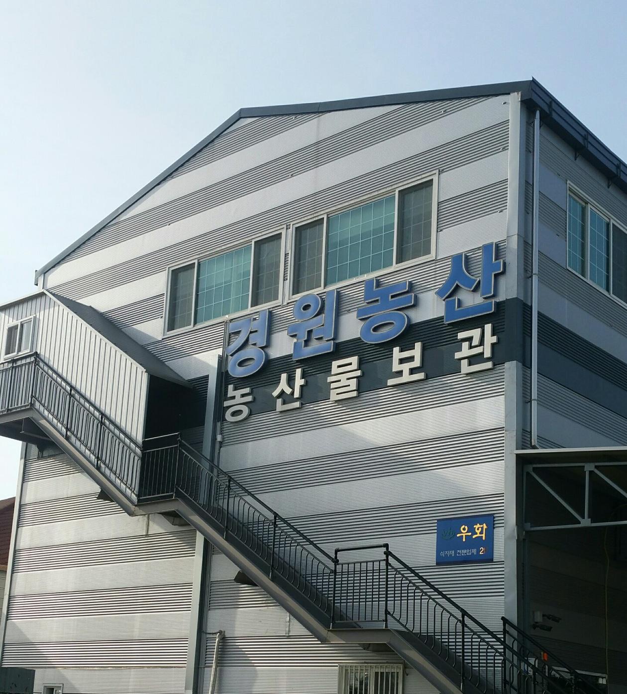 경원/무역/농산