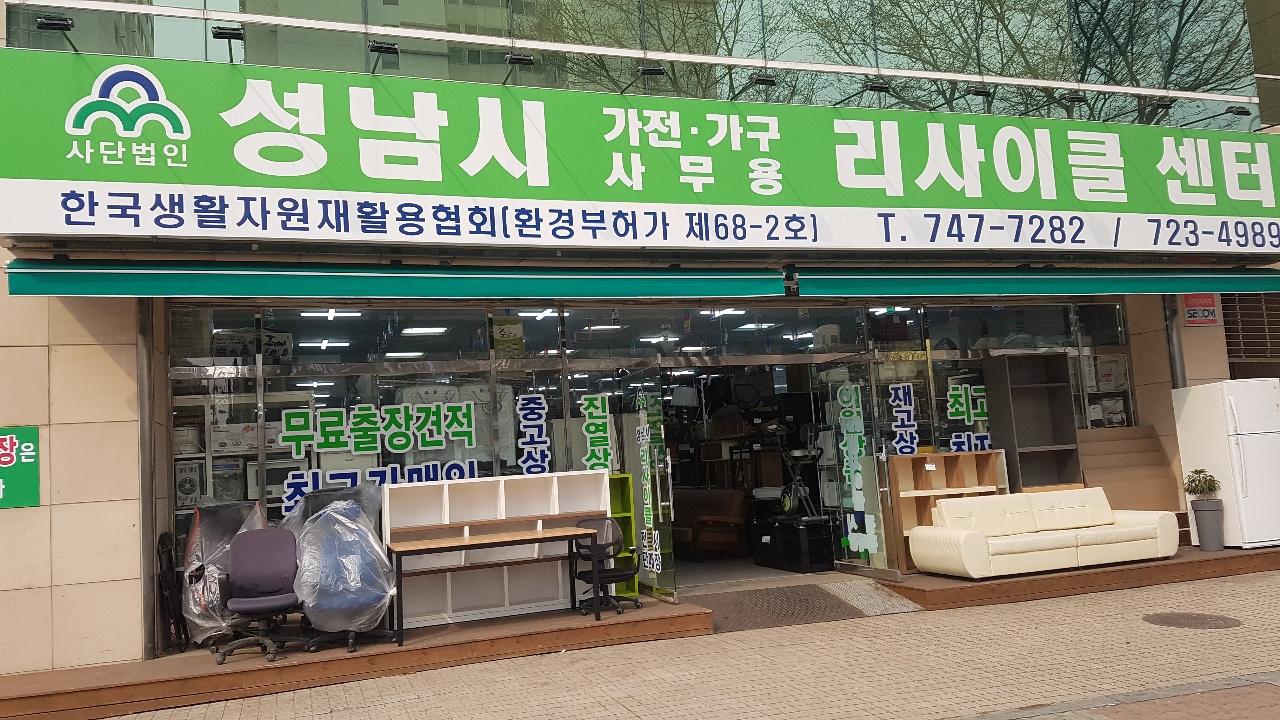 성남시리싸이클센터
