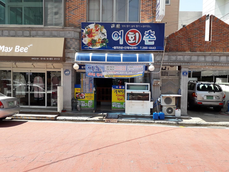 어촌횟집(남구달동.대현중 후문쪽.)