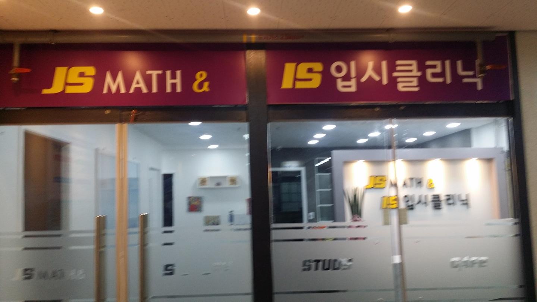 지상. 수학 입시 클리닉센터