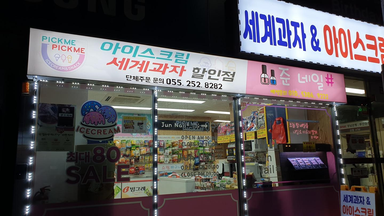 픽미픽미세계과자아이스크림할인점마산회원점