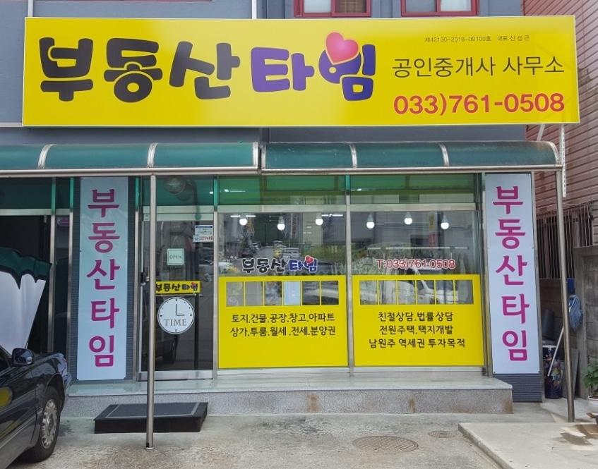 부동산 타임 공인중개사 사무소