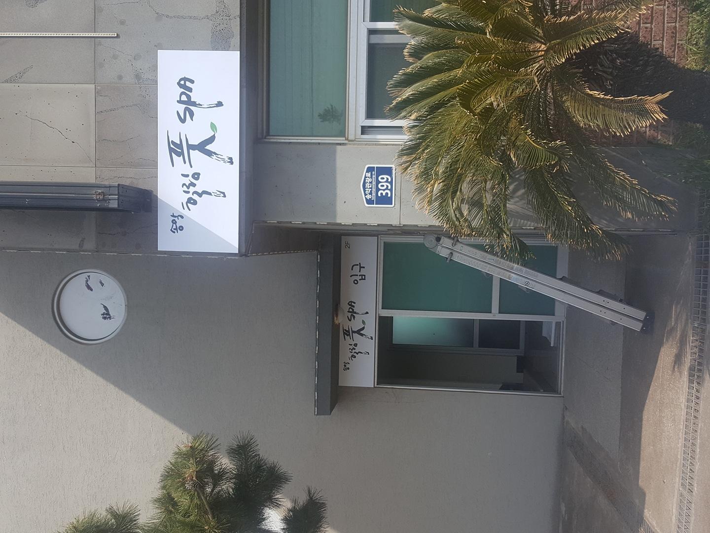 송악힐링풋스파