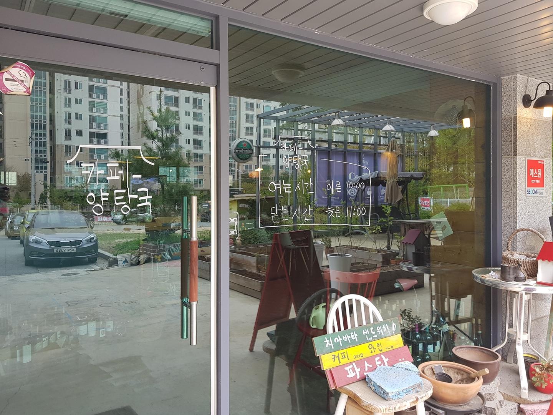 카페 양탕국 (구 카페불당)  천안점