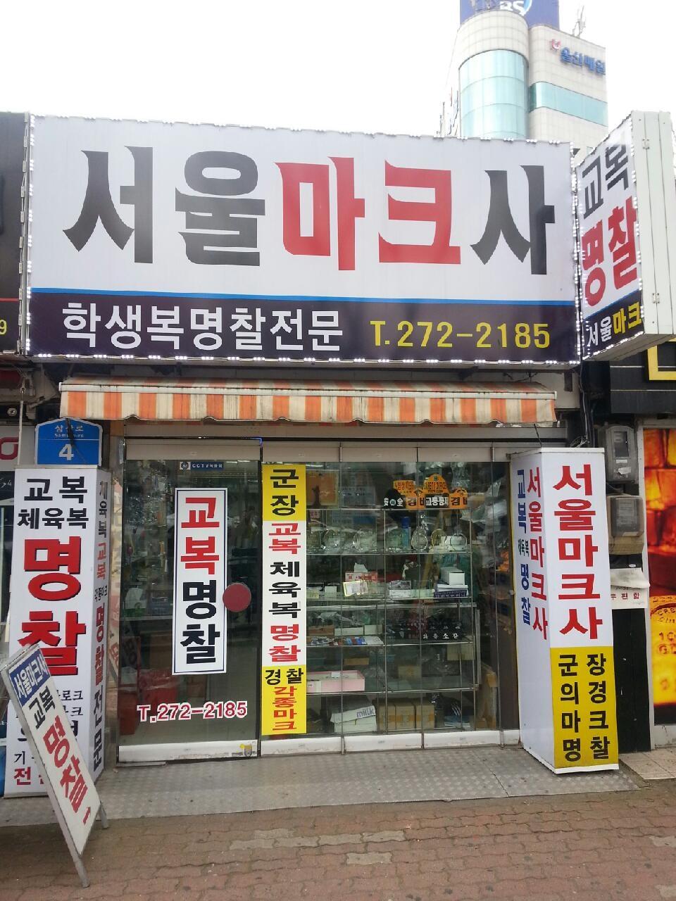 서울마크사