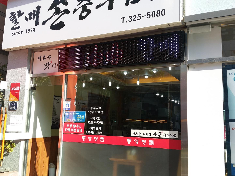 할매손충무김밥/시락국