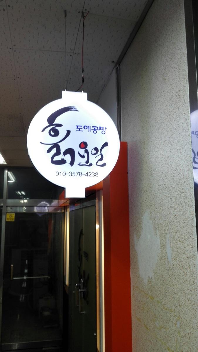 도예공방 흙요일