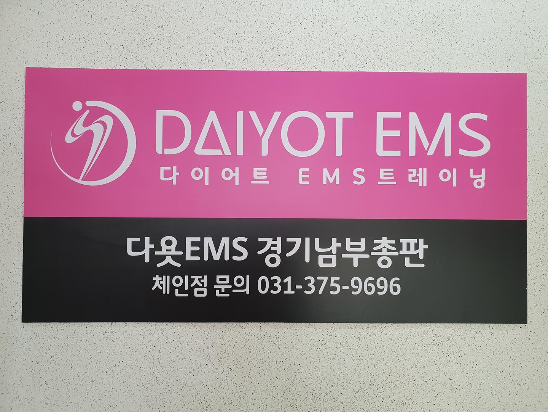 DAIYOT EMS(다욧EMS)트레이닝샾