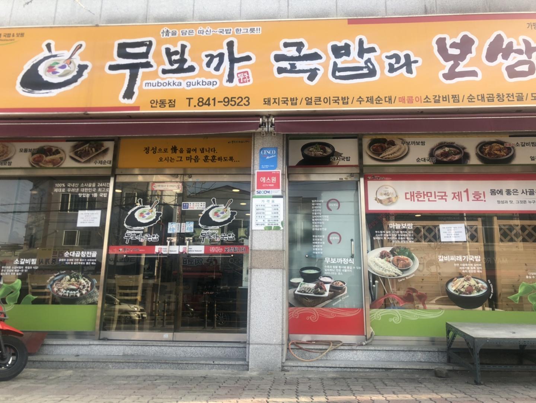 무보까 국밥 안동점
