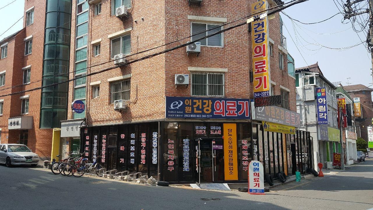 이원건강의료기 전북대병원점