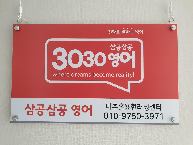 3030영어 미추홀용현 러닝센터