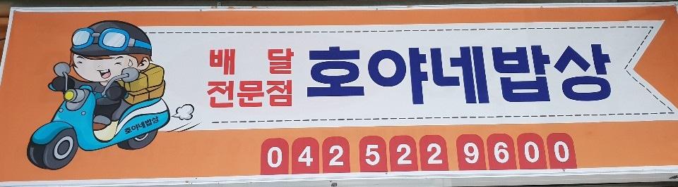 호야네밥상