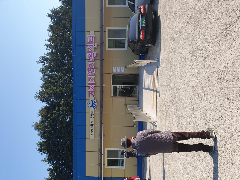 경남거제지역자활센터