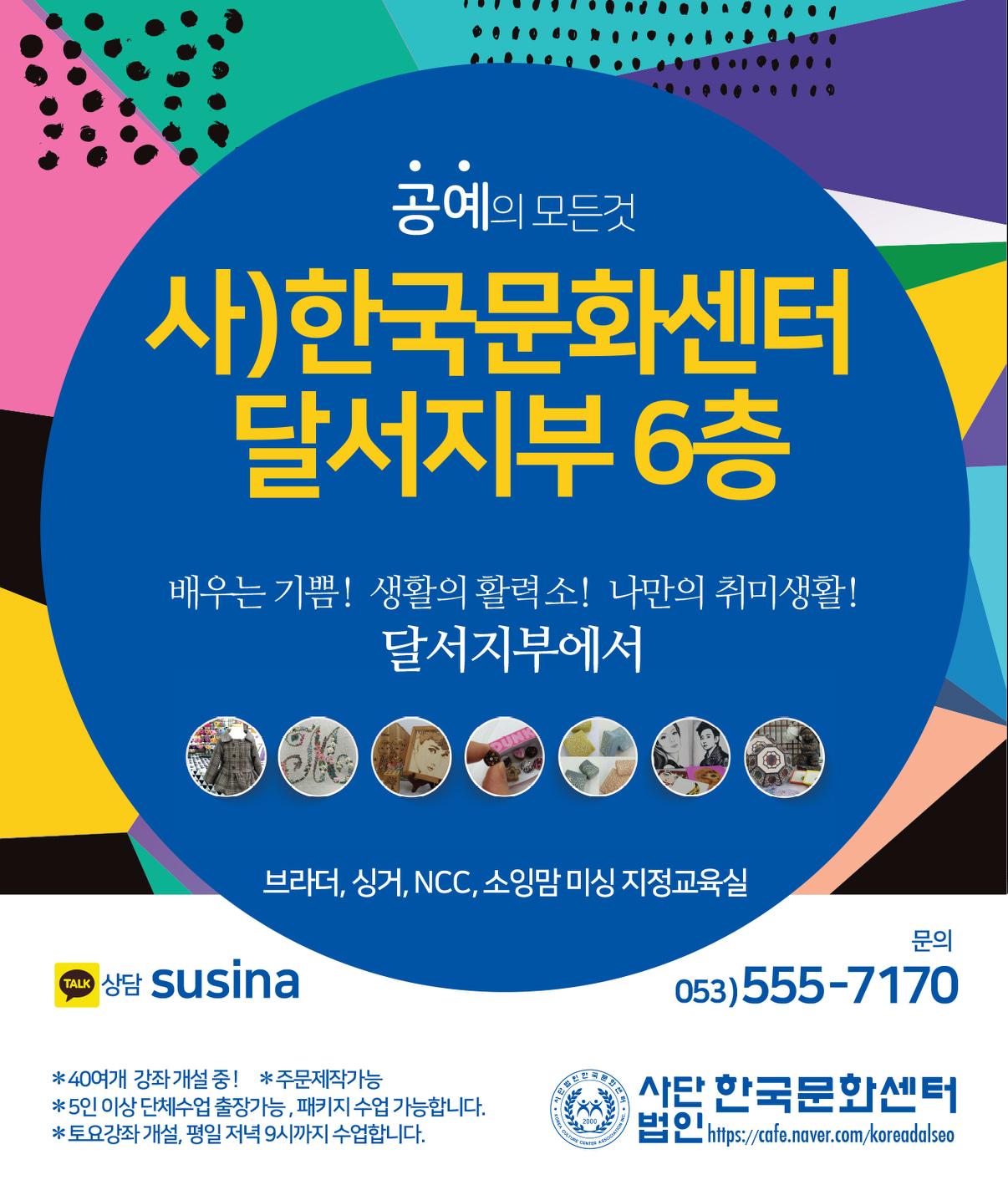 한국문화센터 대구달서지부