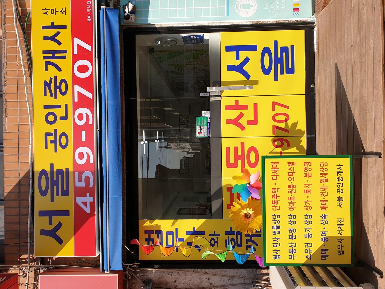 법무사와함께하는  서울 공인중개사사무소