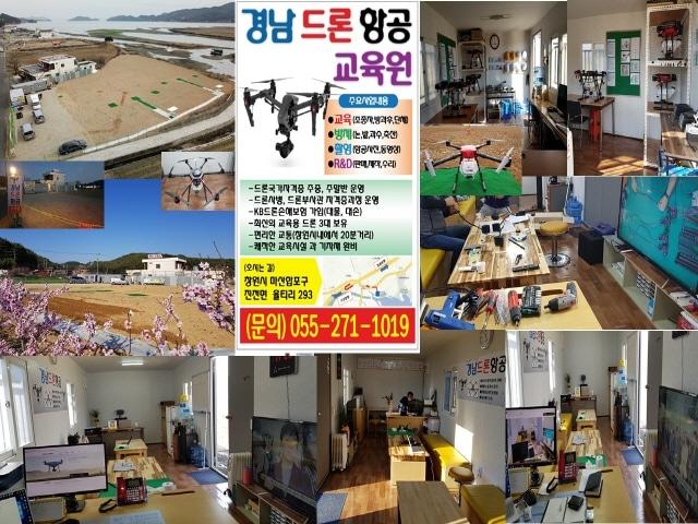 경남드론항공 교육원