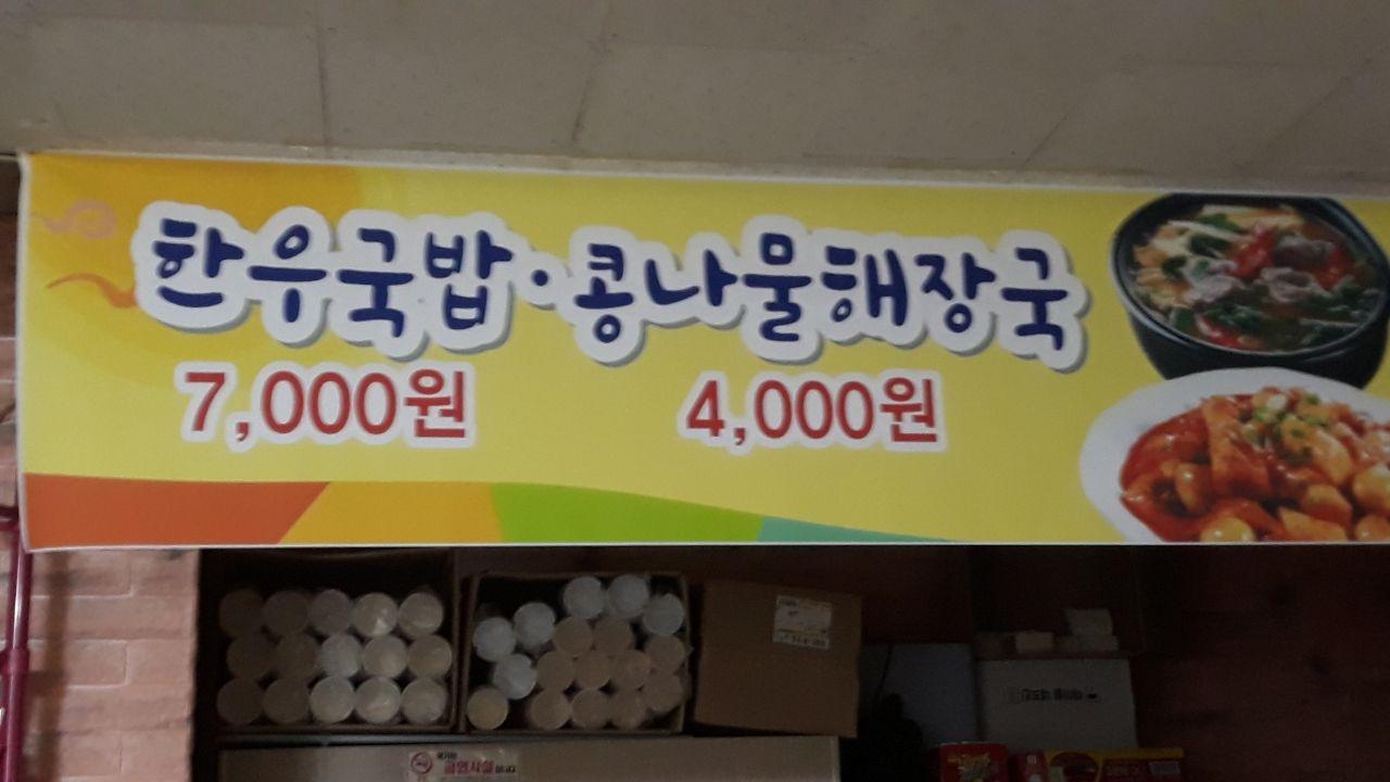 안동국밥, 다래분식