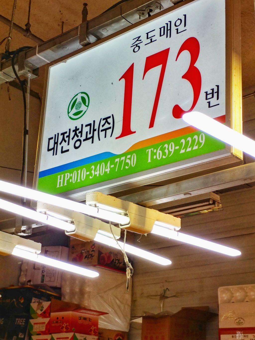 오정동 대전청과 173번