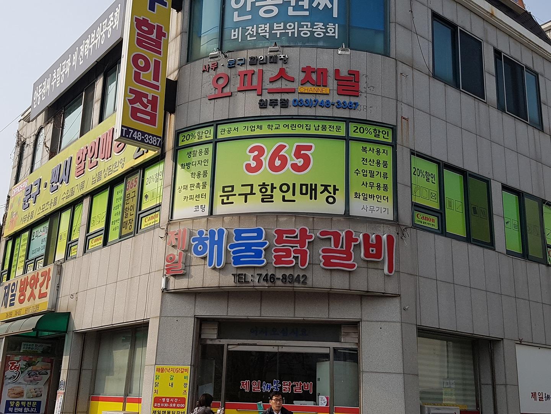 오피스채널 원주점