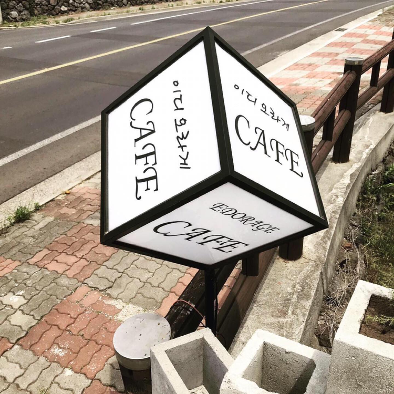 이디오라게 카페