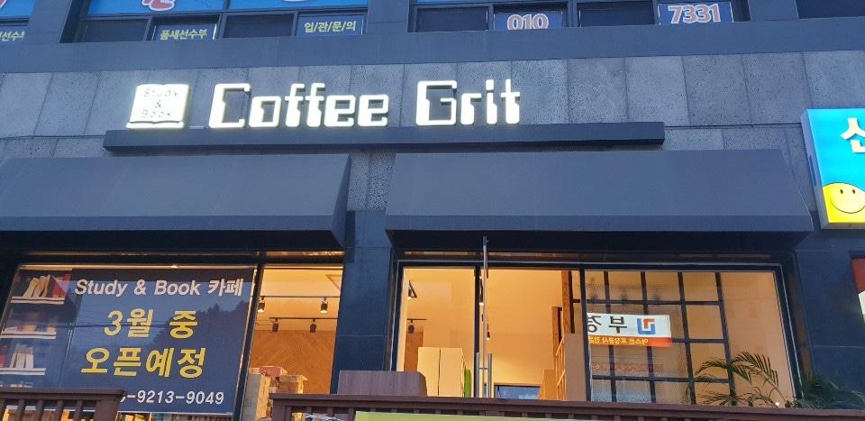 북&스터디 커피그릿