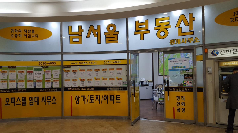 남서울공인중개사사무소
