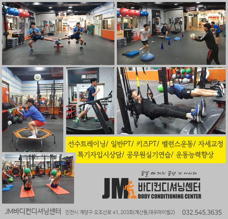 JM바디컨디셔닝센터