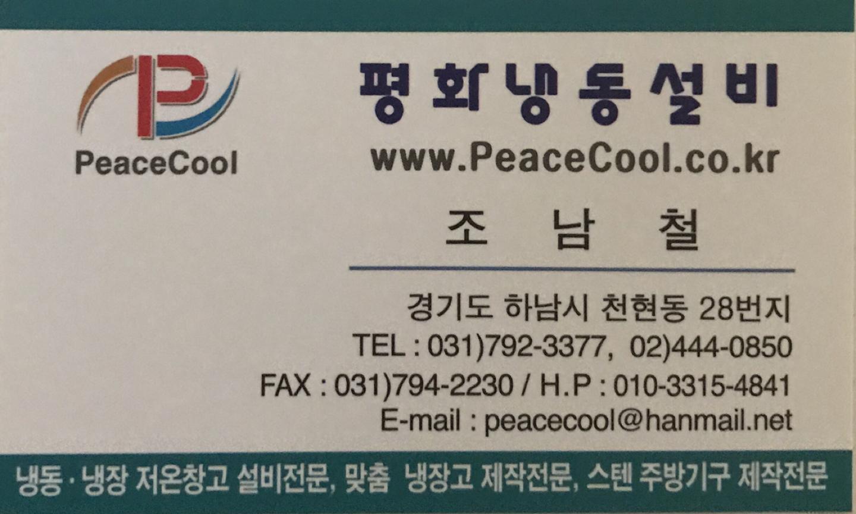 평화냉동설비