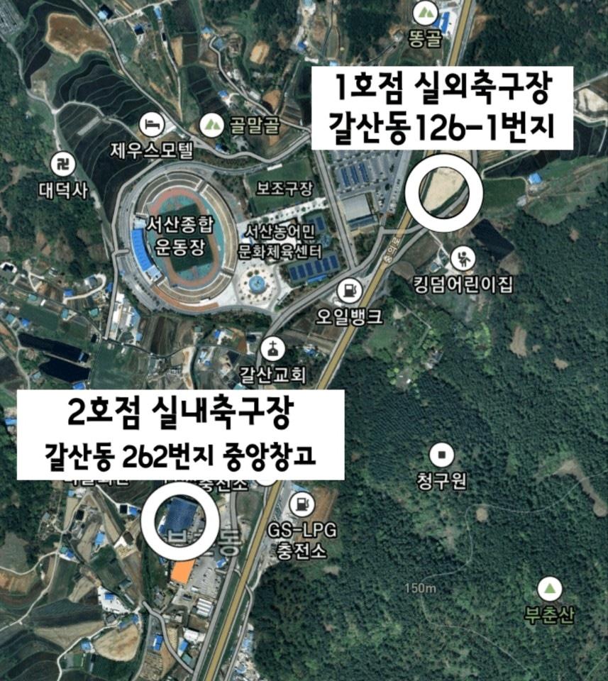 서산풋살축구센터