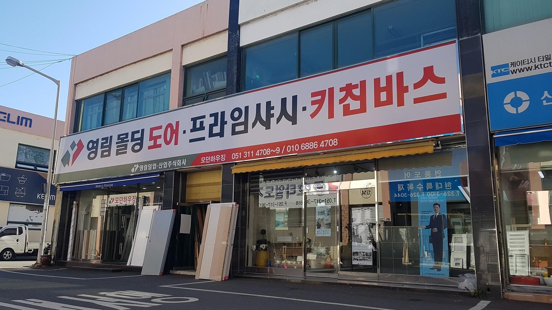 모던하우징(영림도어,샤시)