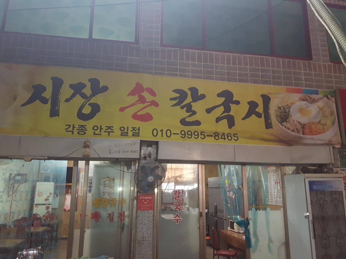 진량읍시장(손)칼국수