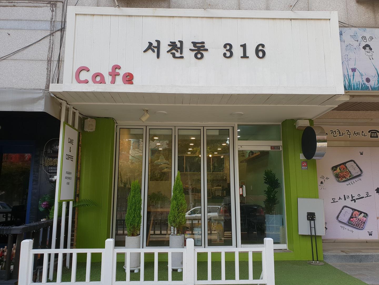 카페서천동316