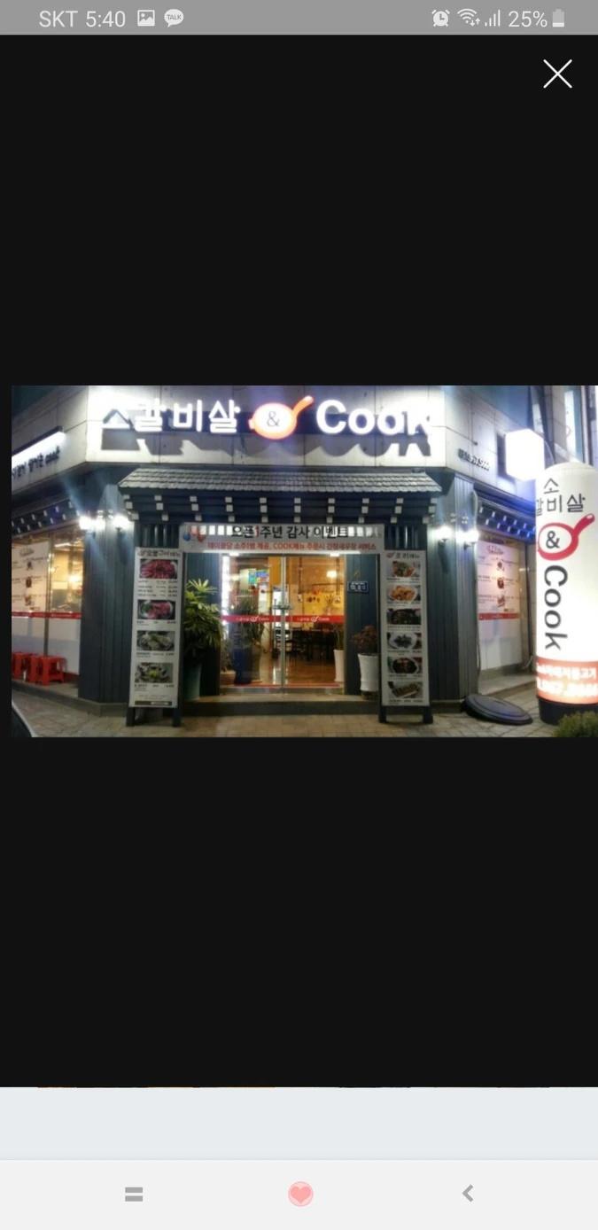 소갈비살&Cook