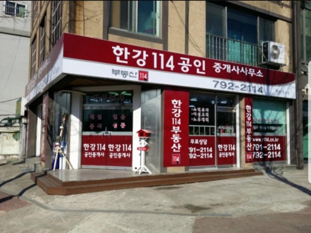 한강114공인중개사사무소