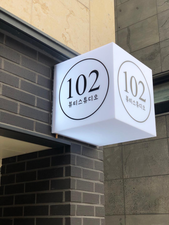 102뷰티스튜디오