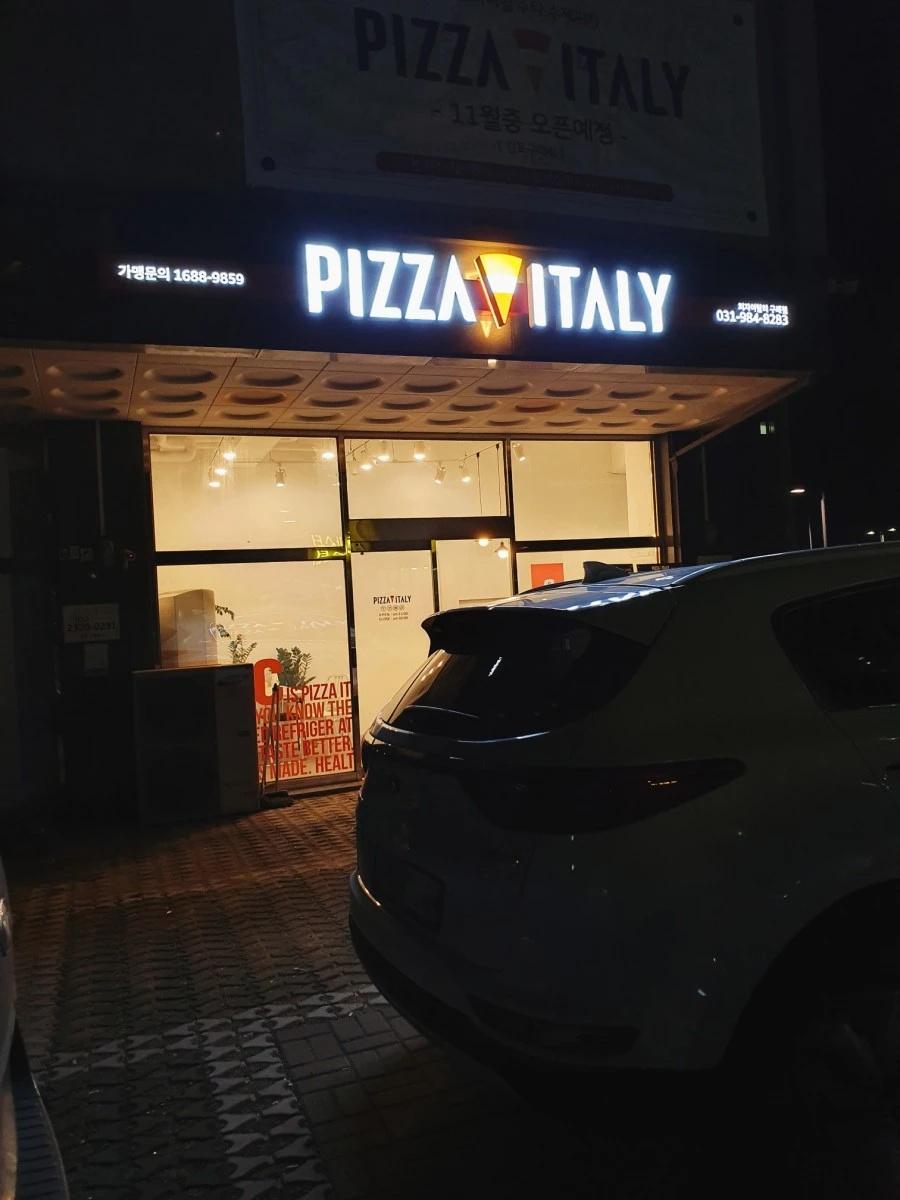 피자이탈리 구래점